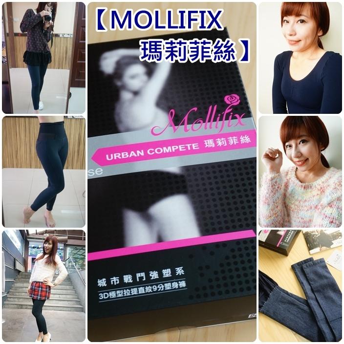 MOLLIFIX 塑身衣,塑身衣推薦,瑪莉菲絲 @小環妞 幸福足跡