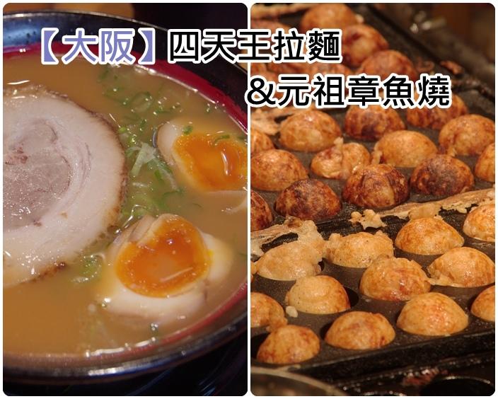 【大阪必吃美食】四天王拉麵&元祖章魚燒 (39)