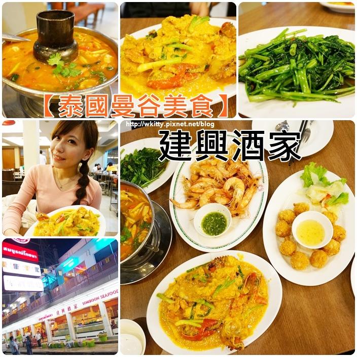 建興酒家 必點,曼谷 建興酒家,曼谷 餐廳 推薦,曼谷必吃美食,曼谷美食推薦 @小環妞 幸福足跡