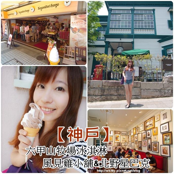 【神戶景點】六甲山牧場冰淇淋、風見雞小舖&北野星巴克 (34)