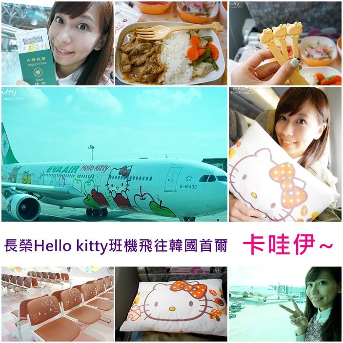 【韓國四天三夜2014(4)】自己一個人搭乘長榮Hello kitty班機飛往韓國首爾,超卡哇伊好喜歡