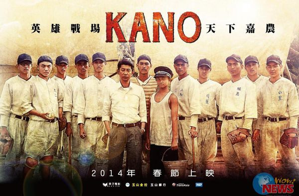 ▌電影 ▌你要怎麼不愛上野球? ♥ KANO