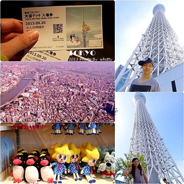 [東京行程安排] 東京晴空塔(天空樹)(含購票教學) ♥ 日本第一高塔,風景絕佳(17)