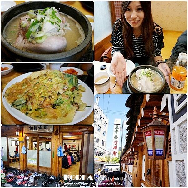 土俗村人蔘雞,首爾土俗村,首爾必吃,首爾美食,首爾自由行 @小環妞 幸福足跡