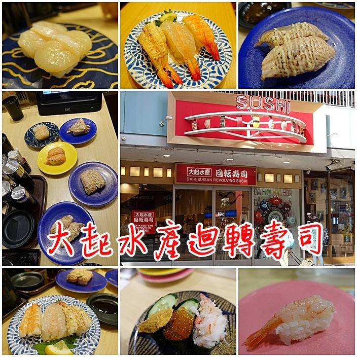 【日本壽司】大阪大起水產,連鎖迴轉壽司店,平價新鮮CP值高