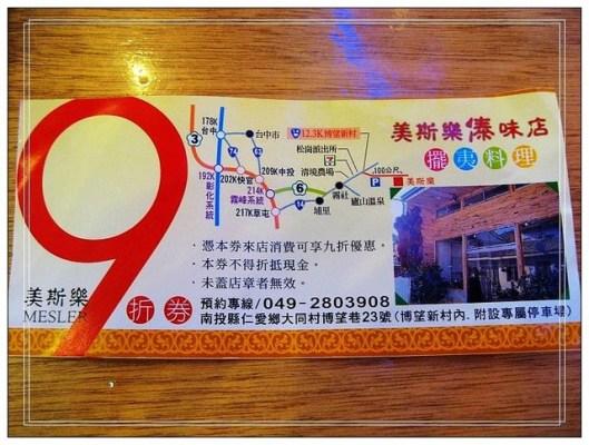 [南投遊PART2–黃慶果園民宿.合歡山武領.美斯樂餐廳] @小環妞 幸福足跡