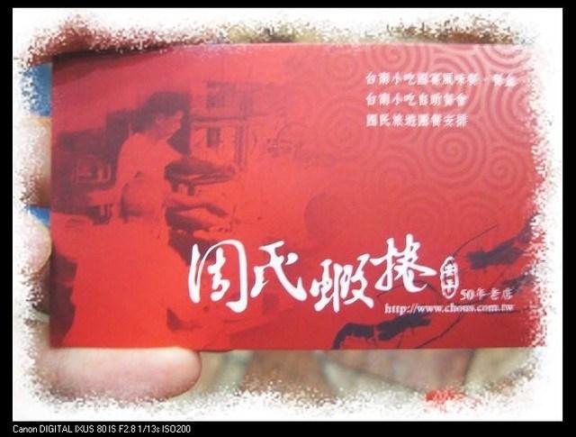 ♧美食♧-台南推薦必吃小吃美食-18道美食(3) @小環妞 幸福足跡