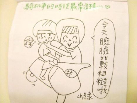 [♡大頭兵日記DAY7-又回部隊了] @小環妞 幸福足跡