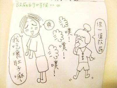 [♡大頭兵日記DAY11-被撞了!!] @小環妞 幸福足跡