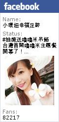 [玩♡彰化-非常充實的之彰化二日遊DAY2] @小環妞 幸福足跡