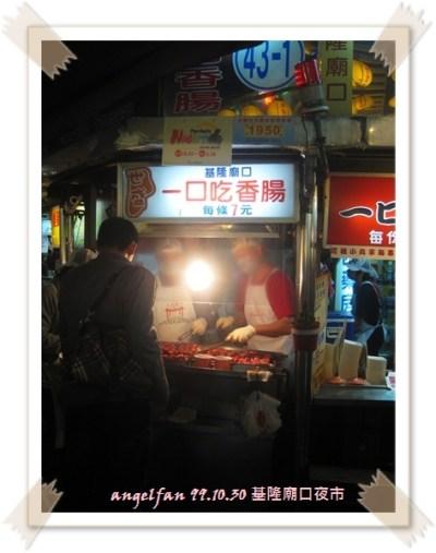 [♧美食♧-好吃好逛但好貴的~基隆廟口夜市(上)] @小環妞 幸福足跡