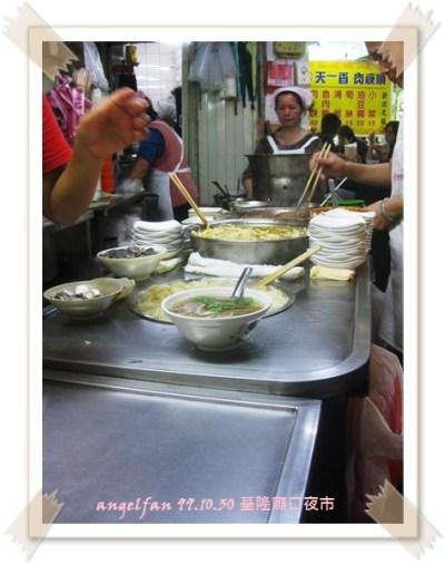 [♧美食♧-好吃好逛但好貴的~基隆廟口夜市(下)] @小環妞 幸福足跡