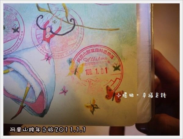 [玩♡嘉義-阿里山~民國100年第一遊。台灣的驕傲~阿里山] @小環妞 幸福足跡