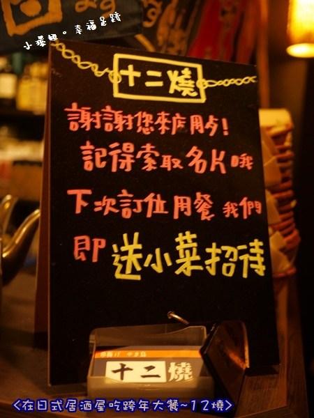 【台北日式燒烤】十二燒。市民大道~大飽口福的日式居酒屋 @小環妞 幸福足跡