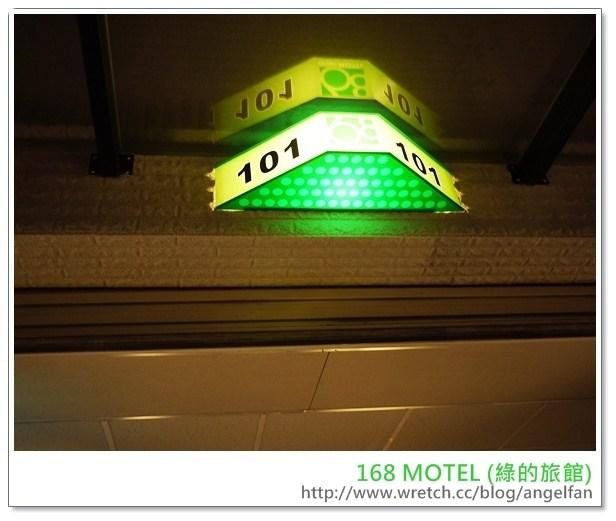 桃園168,桃園168 motel,桃園168綠的旅館,桃園168綠的館,桃園168綠色汽車旅館,桃園住宿推薦,桃園摩鐵推薦,桃園汽車旅館 @小環妞 幸福足跡