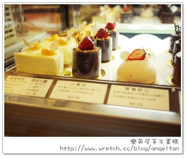 【台北下午茶】樂芙尼手工蛋糕。甜蜜的下午茶饗宴 @小環妞 幸福足跡