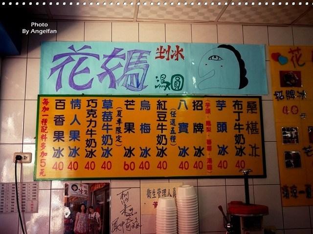 [玩♡小琉球]我在小琉球。天氣晴4~賓士包♥鄭記香腸♥花媽冰店 @小環妞 幸福足跡