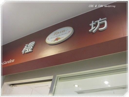 [♥囍♥]我們成家了!!!囍餅挑選篇 @小環妞 幸福足跡