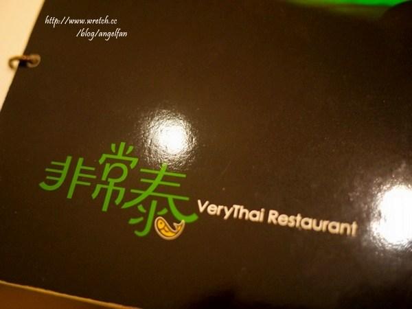 [台北泰式料理] Very Thai非常泰(大遠百),價錢不可愛的泰式料理~ @小環妞 幸福足跡