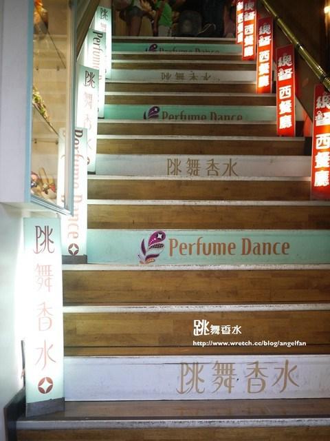 【台北美食餐廳】跳舞香水(忠孝店)˙來這邊化身成神秘千面女郎 @小環妞 幸福足跡