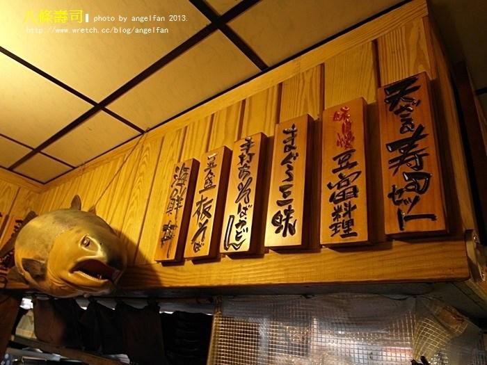 [台北三峽美食] 八條壽司 ♥ 大排長龍的排隊店,有耐心才吃的到喔 @小環妞 幸福足跡