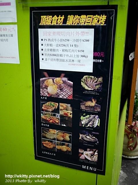 狠生氣日式炭烤燒肉 ♥ 台北˙頂溪捷運~為了麻吉包冰淇淋也要跑去,頂級燒肉吃到飽 @小環妞 幸福足跡