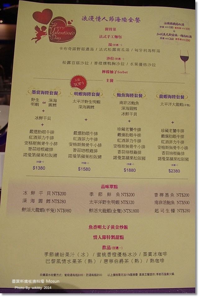 [台北鐵板燒美食]墨賞新鐵板燒料理 ♥ 忠孝敦化˙慶祝西洋情人節 @小環妞 幸福足跡