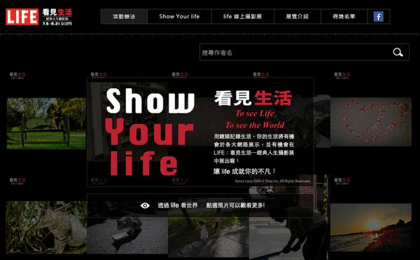 [展覽]LIFE:看見生活-經典人生攝影展 ♥ 上傳說故事的攝影作品,得獎作品可以參加攝影展,一起用照片來說人生的故事! @小環妞 幸福足跡