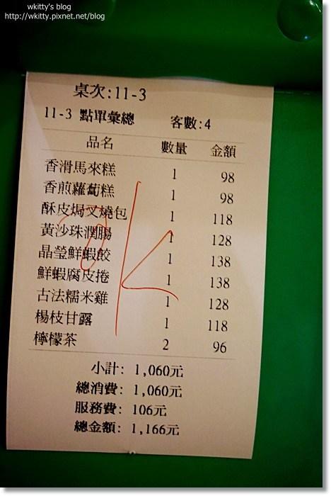 【台北車站附近美食】添好運點心專賣店*來自香港的美味 ♥ 排隊排超長,米其林餐點台灣吃的到 @小環妞 幸福足跡
