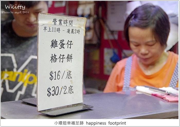 【香港三天兩夜2014(7)】利強記北角雞蛋仔*佐敦站,香港要吃喔,可惜烤太焦了… @小環妞 幸福足跡