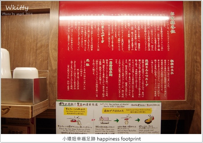 大阪一蘭拉麵,大阪必吃拉麵,大阪必吃美食,大阪美食推薦,日本一蘭拉麵,日本必吃拉麵 @小環妞 幸福足跡