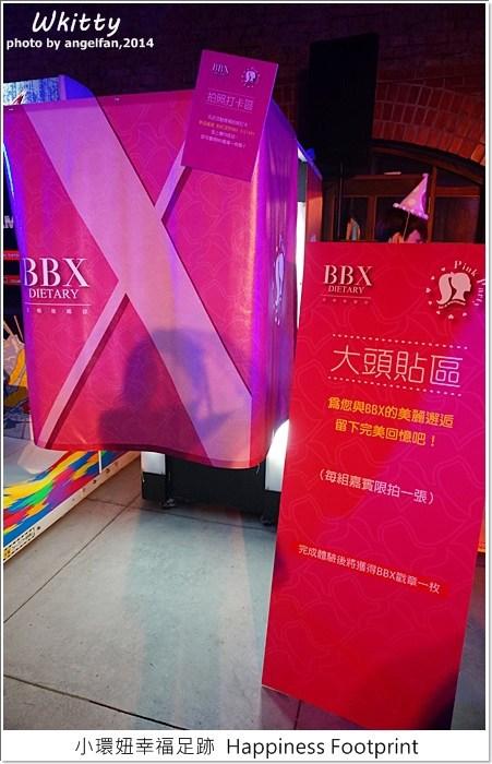 BBX,X-PINK,夢遊纖境 @小環妞 幸福足跡