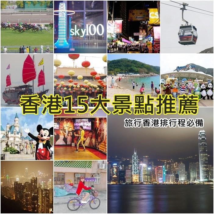 香港景點推薦