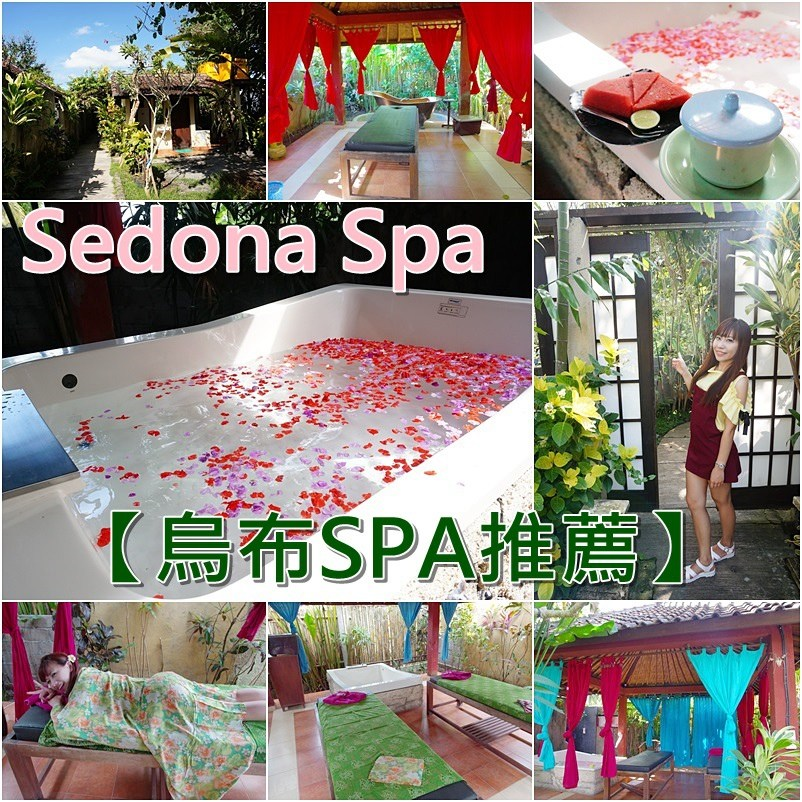 【峇里島SPA按摩推薦(16)】烏布Sedona Spa,超舒服的露天平價水果spa,還有浴缸洗個鴛鴦浴!(預約教學) @小環妞 幸福足跡