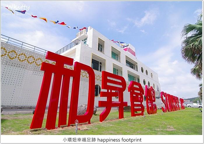【台北北海岸景點】石門和昇會館,北海岸最新豪華遊輪主題餐廳-和昇之星! @小環妞 幸福足跡