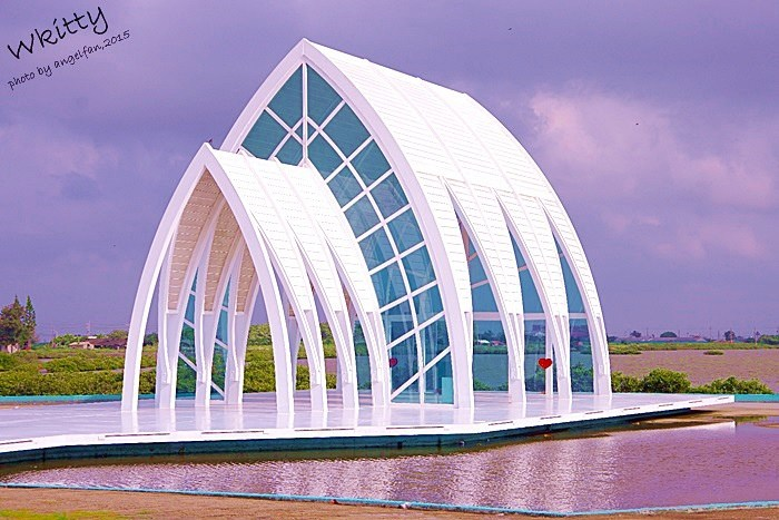 【台南北門景點】北門水晶教堂、遊客中心、婚紗美地,戀人拍照的好地方! @小環妞 幸福足跡