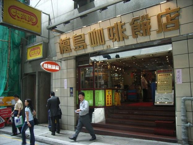 香港小吃,香港必吃,香港美食,香港美食懶人包,香港自助旅行,香港自由行,香港餐廳 @小環妞 幸福足跡