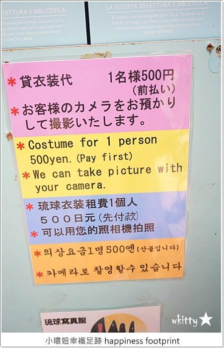 【沖繩景點推薦】沖繩文化王國(記得要先逛玉泉洞),琉球寫真館體驗穿美美的琉球傳統服飾【11】 @小環妞 幸福足跡