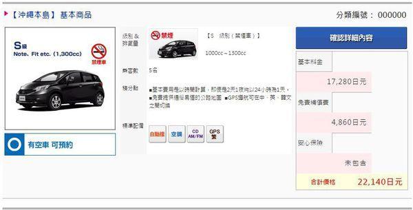 【沖繩租車自駕】在日本開車學到的事,決定回台灣要當禮貌駕駛,OTS租車早鳥預約教學【8】 @小環妞 幸福足跡