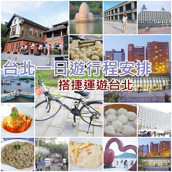 台北一日遊行程安排規劃,捷運7條路線旅遊景點美食推薦! @小環妞 幸福足跡