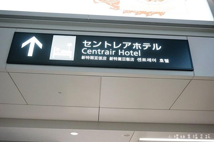 【名古屋中部國際機場住宿】行程超順的過境旅館(Centrair Hotel)新特麗亞飯店【36】 @小環妞 幸福足跡