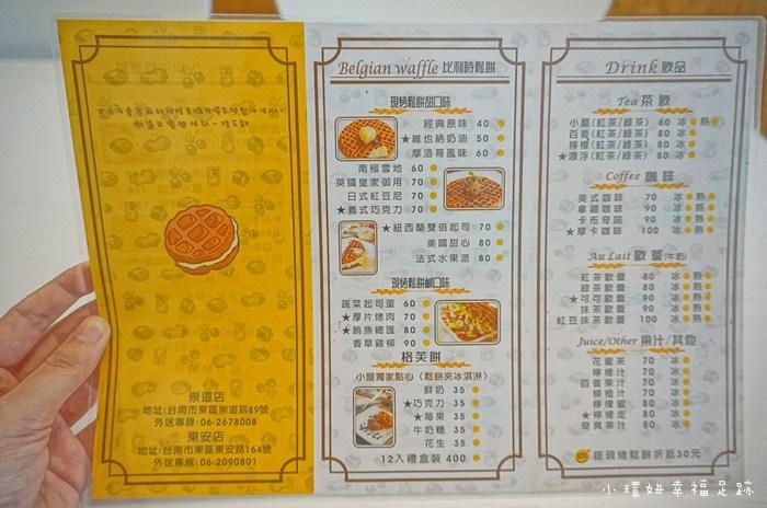 台南寵物餐廳,台南早午餐,台南早餐店,台南早點,台南金色小屋,金色小屋早午餐,金色小屋比利時創意鬆餅 @小環妞 幸福足跡