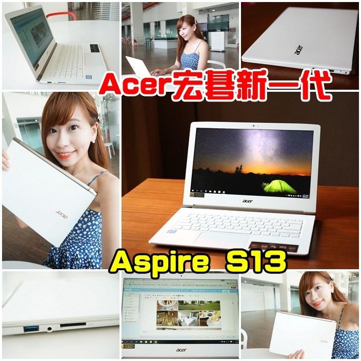 【ACER Aspire S13】超輕薄筆電推薦,攜帶方便性能強高質感,旅遊商務好攜行! @小環妞 幸福足跡