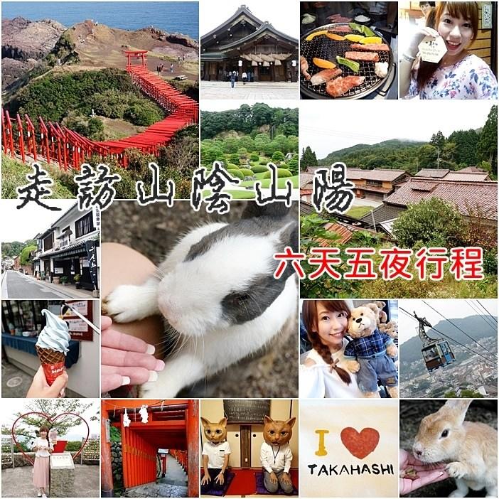 日本中國地區山陰山陽旅遊