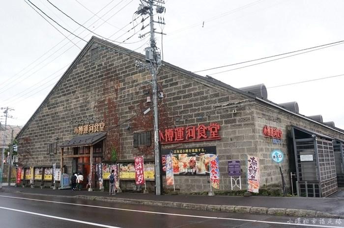 小樽運河食堂