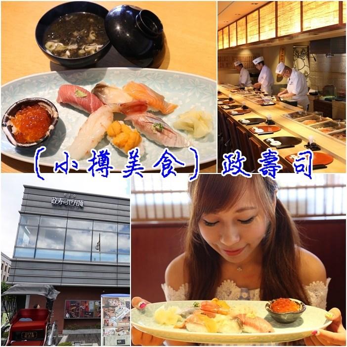 小樽政壽司