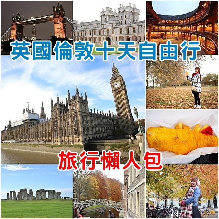 【英國倫敦自由行】旅遊景點/必吃美食/住宿飯店推薦 @小環妞 幸福足跡