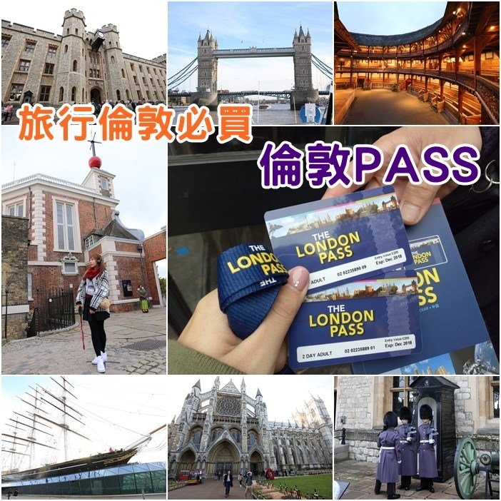 【倫敦必買】倫敦通行證(London Pass),行程交通省錢教學! @小環妞 幸福足跡