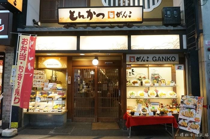 【奈良商店街美食】GANKOとんかつ豬排店,哇沙米豬排好吃推薦 @小環妞 幸福足跡