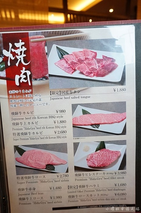 【岐阜高山餐廳推薦】味藏天國燒肉,飛驒牛燒肉人氣必吃美食 @小環妞 幸福足跡